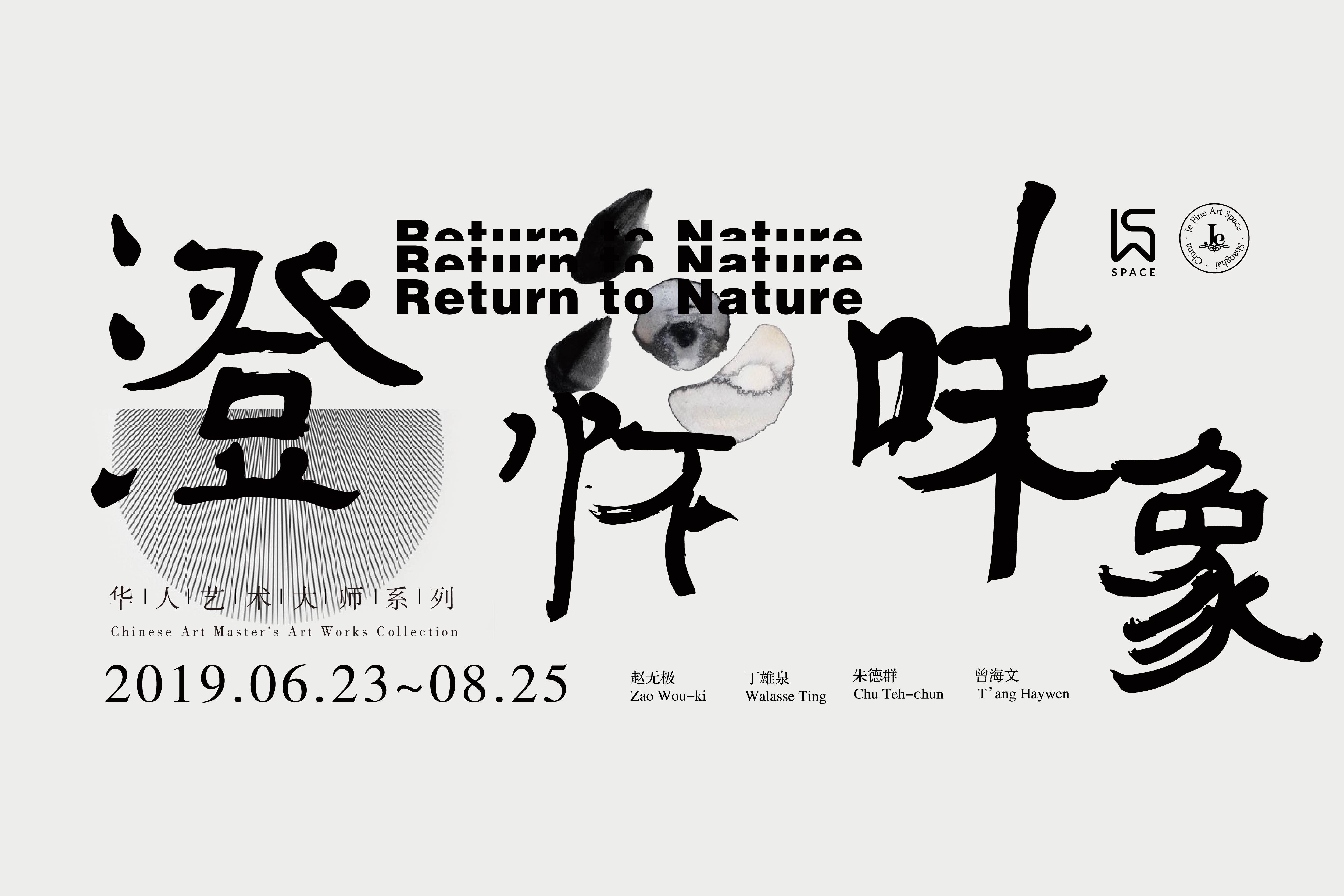 展讯: 澄怀味象 - 华人艺术大师系列Return to Nature