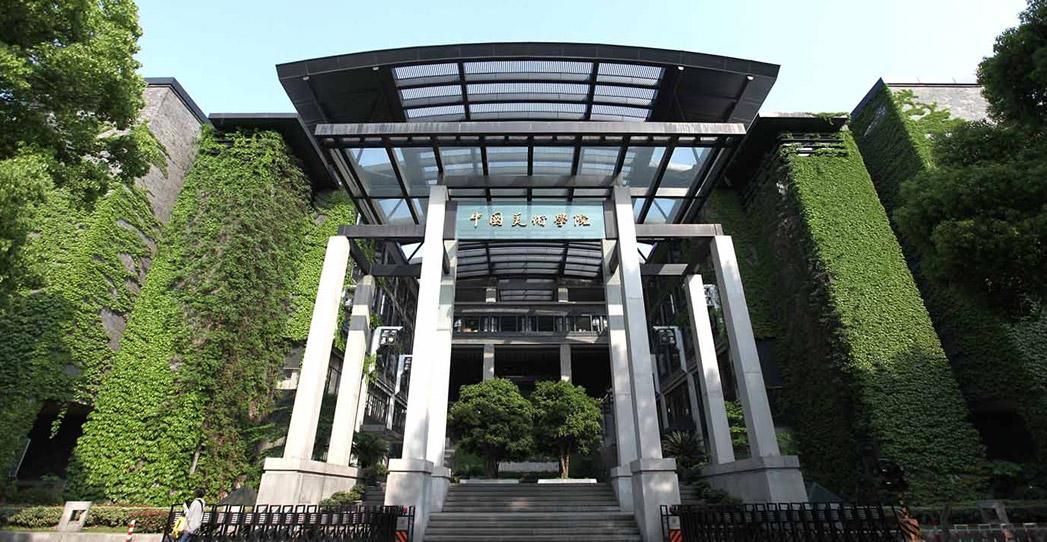 中国美术学院.jpg
