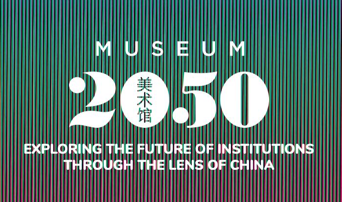 关于美术馆的未来,她们这样提议