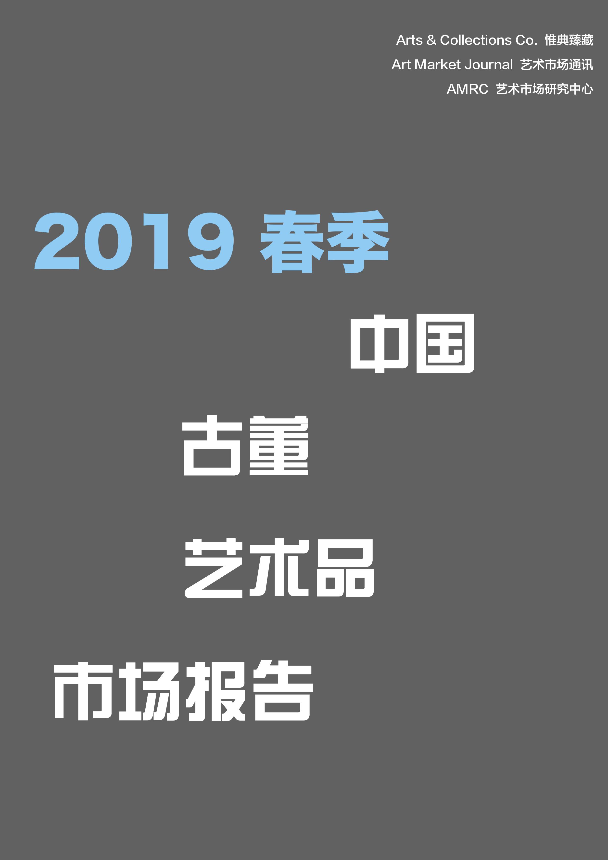 2019春季中国古董艺术品市场报告