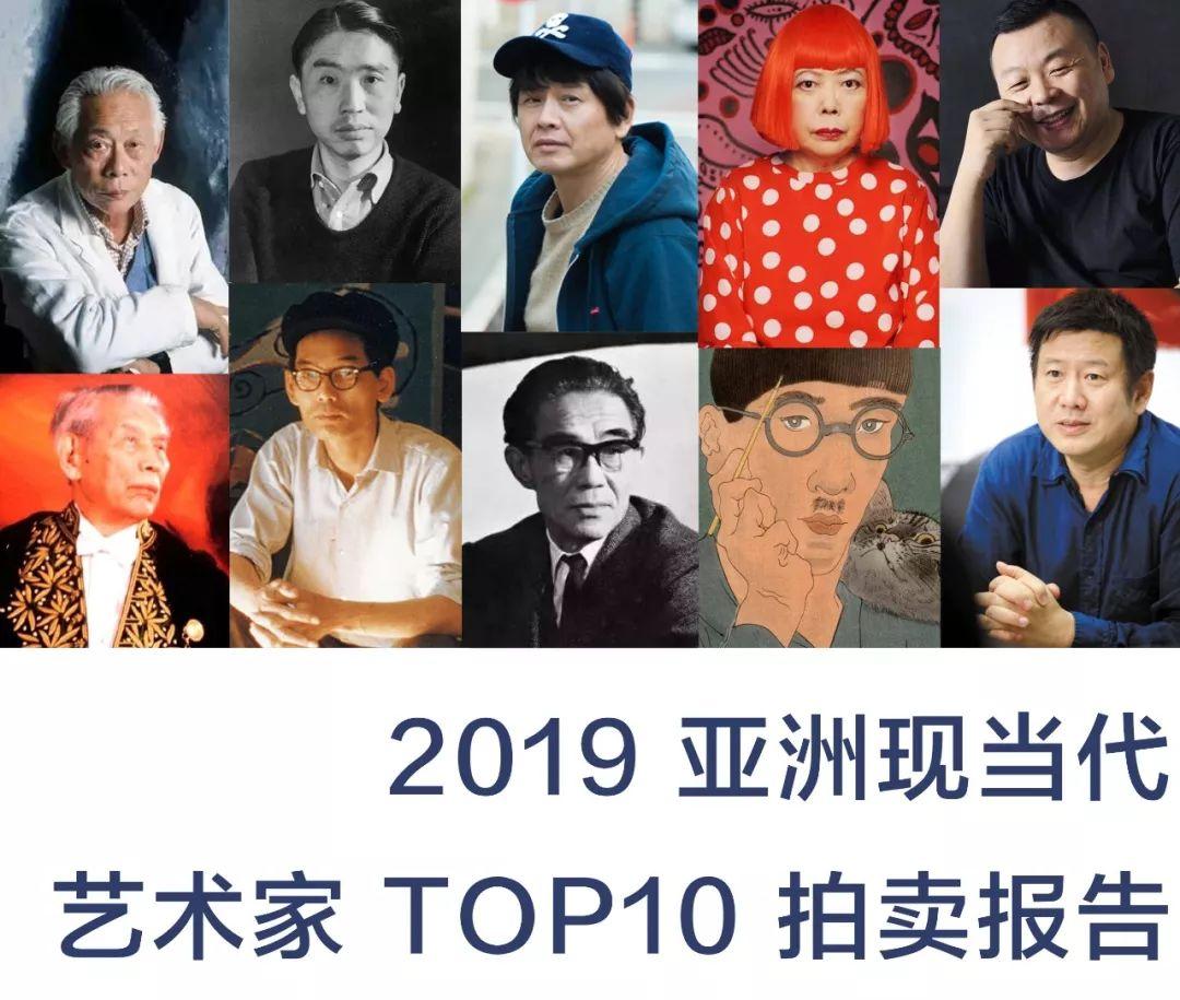 2019亚洲现当代艺术家TOP10拍卖报告