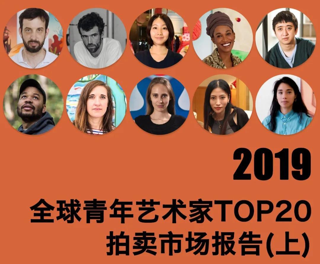 2019全球青年艺术家TOP20拍卖市场报告