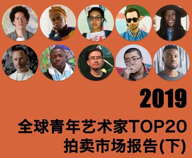 2019全球青年艺术家TOP20拍卖市场报告(下)