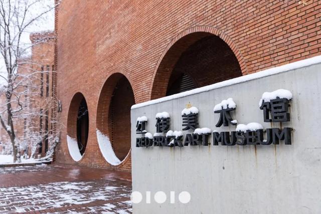 民营美术馆收藏(六) | 红砖美术馆:从美术馆角度考量收藏