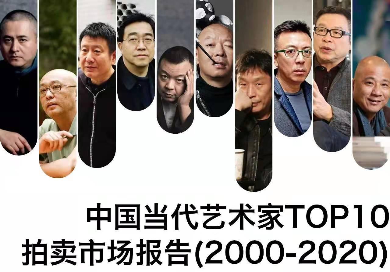 中国当代艺术家TOP10拍卖市场报告(2000-2020)